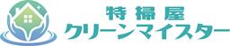 特掃屋クリーンマイスター(株式会社Cleaners(クリーナーズ))