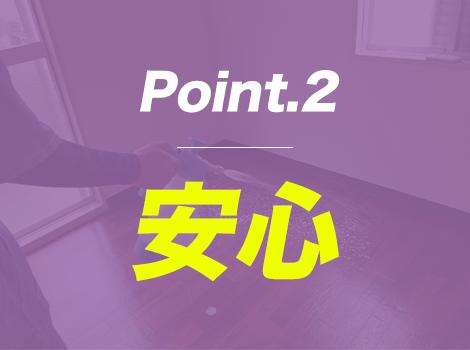 point02 安心