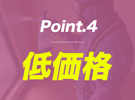 point04 安い