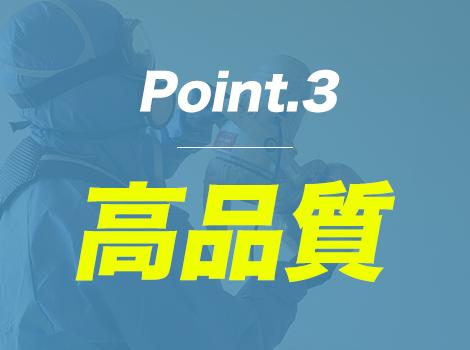 point03 高品質