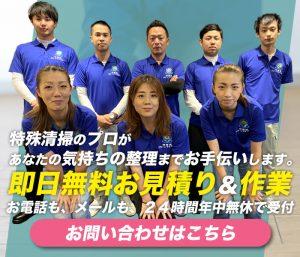 株式会社Cleaners(クリーナーズ)